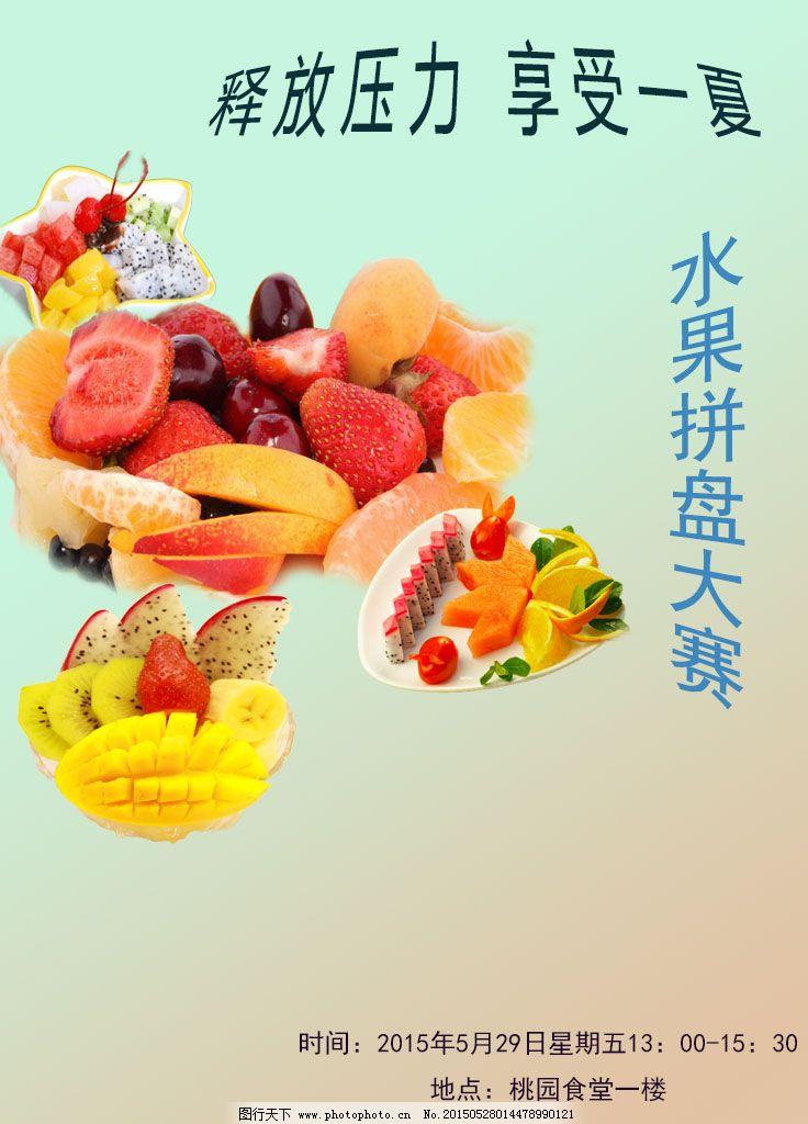 水果拼盘大赛免费下载 拼盘 水果 水果 拼盘 海报 原创设计 原创海报