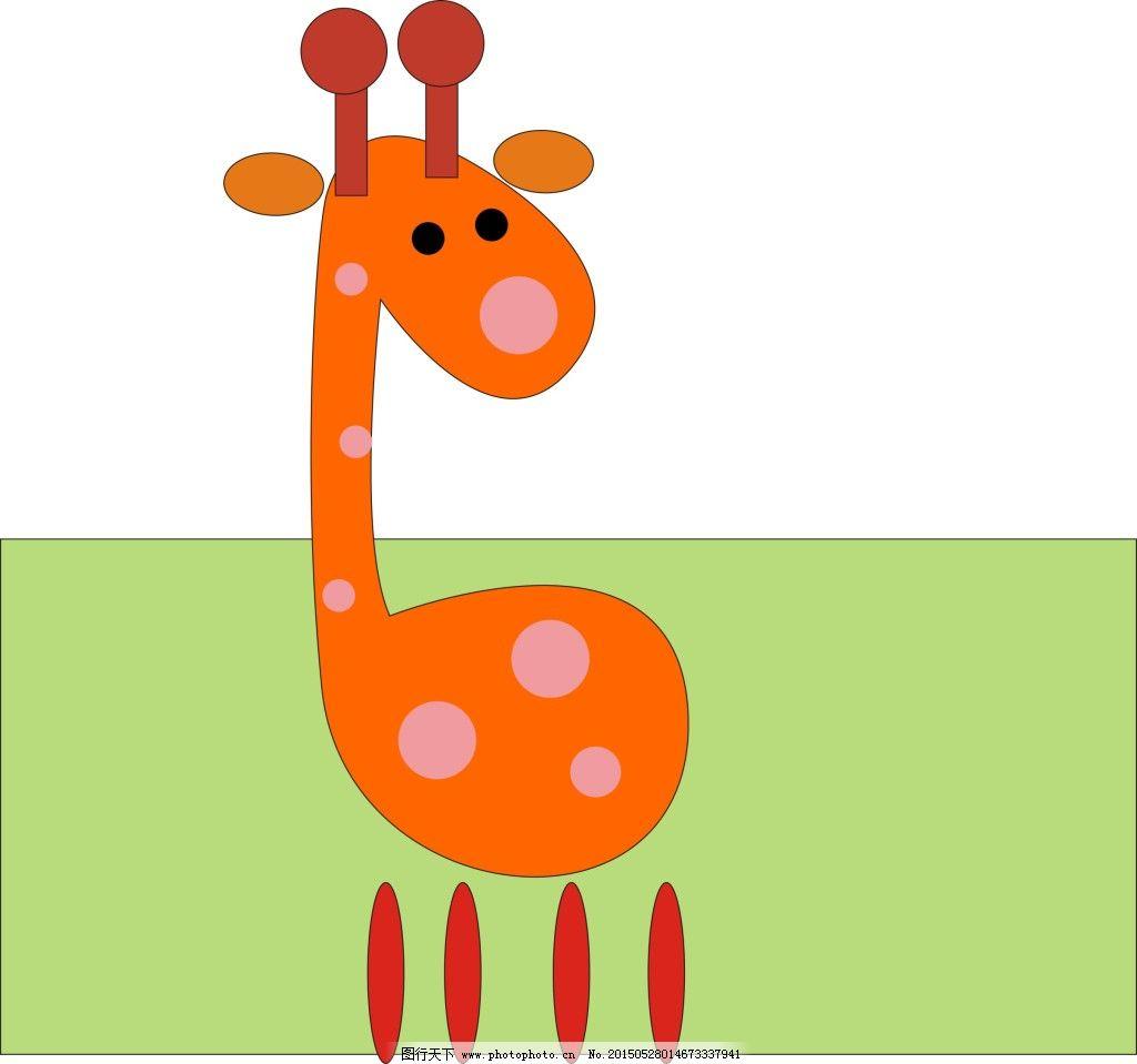 卡通长颈鹿 卡通长颈鹿免费下载 动画 简单 可爱动物 手绘 手绘图片