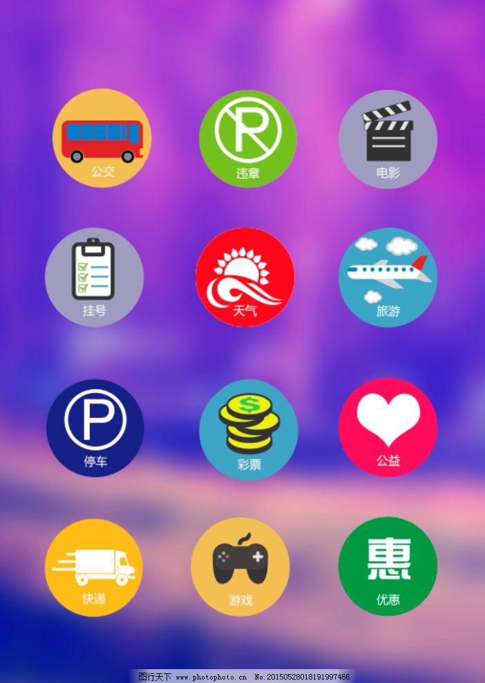 手机app图标 公共图标