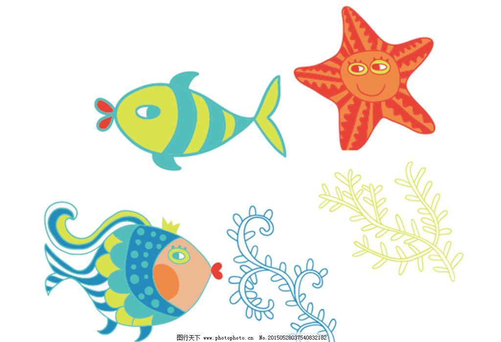 矢量鱼类 手绘鱼类 插画 海五星 卡通海五星 矢量海五星 海藻 矢量