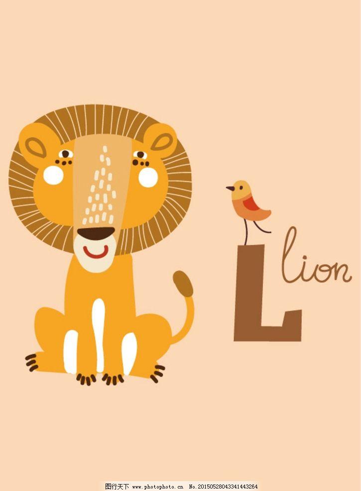 狮子图片,小鸟 动物矢量 卡通动物 卡通画 卡通插画