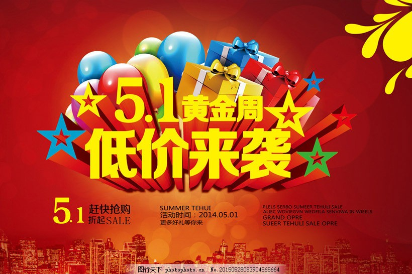 51黄金周设计海报设计PSD素材促销作品展图片