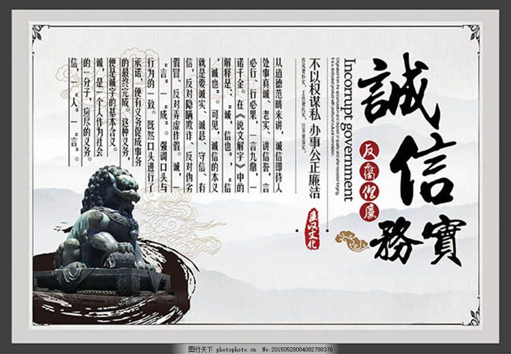 诚信务实廉政文化宣传展板psd素材 墨迹 水墨 石狮子 雕塑 祥云