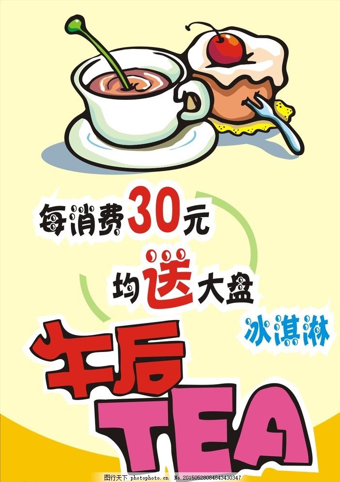 pop海报 下午茶 茶杯 蛋糕矢量 卡通 手绘午后tea pop设计 pop 设计