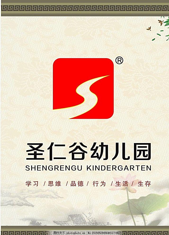 圣仁谷 幼儿园 学校 国学 胸牌 名片卡片 设计 广告设计 cdr 白色