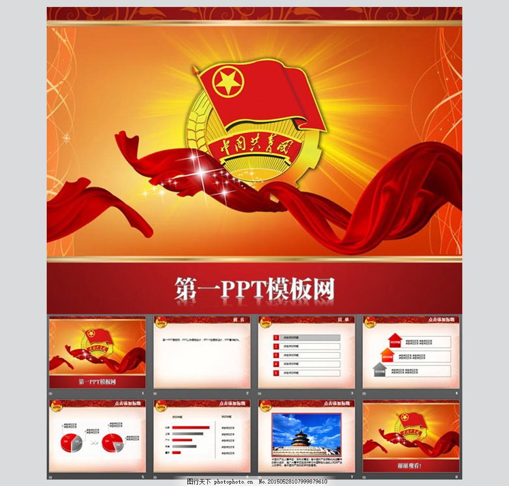 房地产行业PPT模板 精美 动态幻灯片模板 水波 冰块幻灯片背景图片