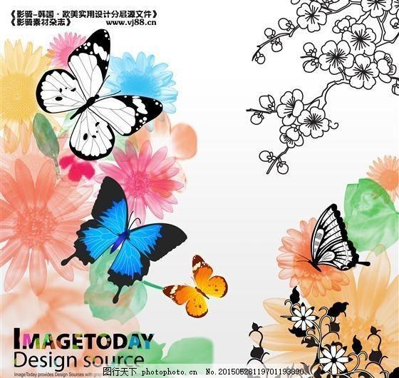 蝴蝶 平面素材模板 分层素材 psd 设计素材 动物昆虫 分层插画 psd源