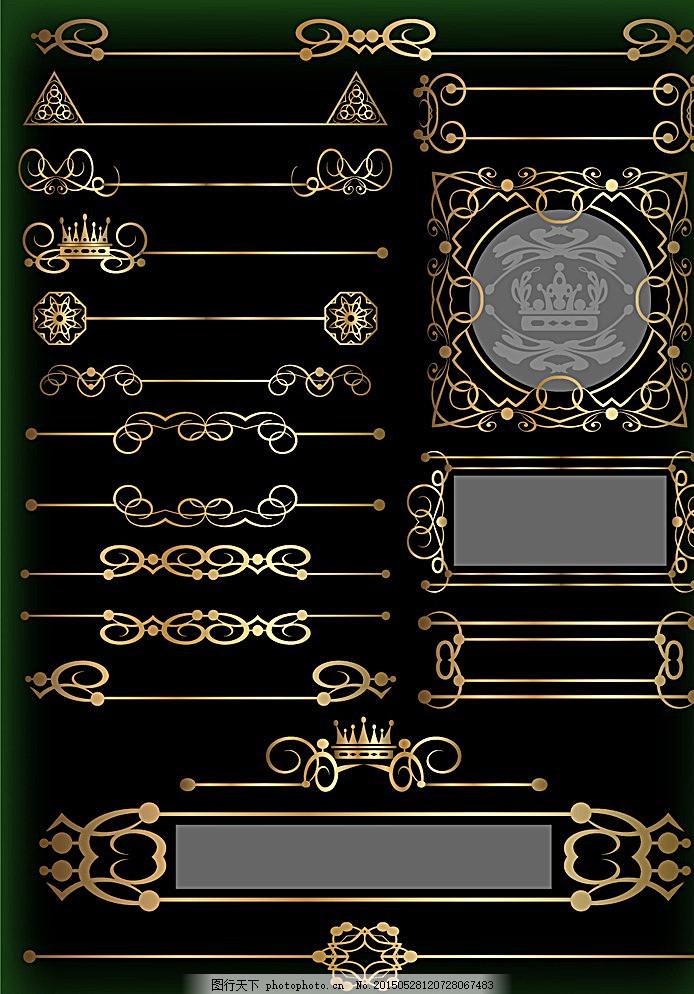 欧式花纹 分割线 花边 边框 金黄色花纹 皇冠 王冠 装饰花纹