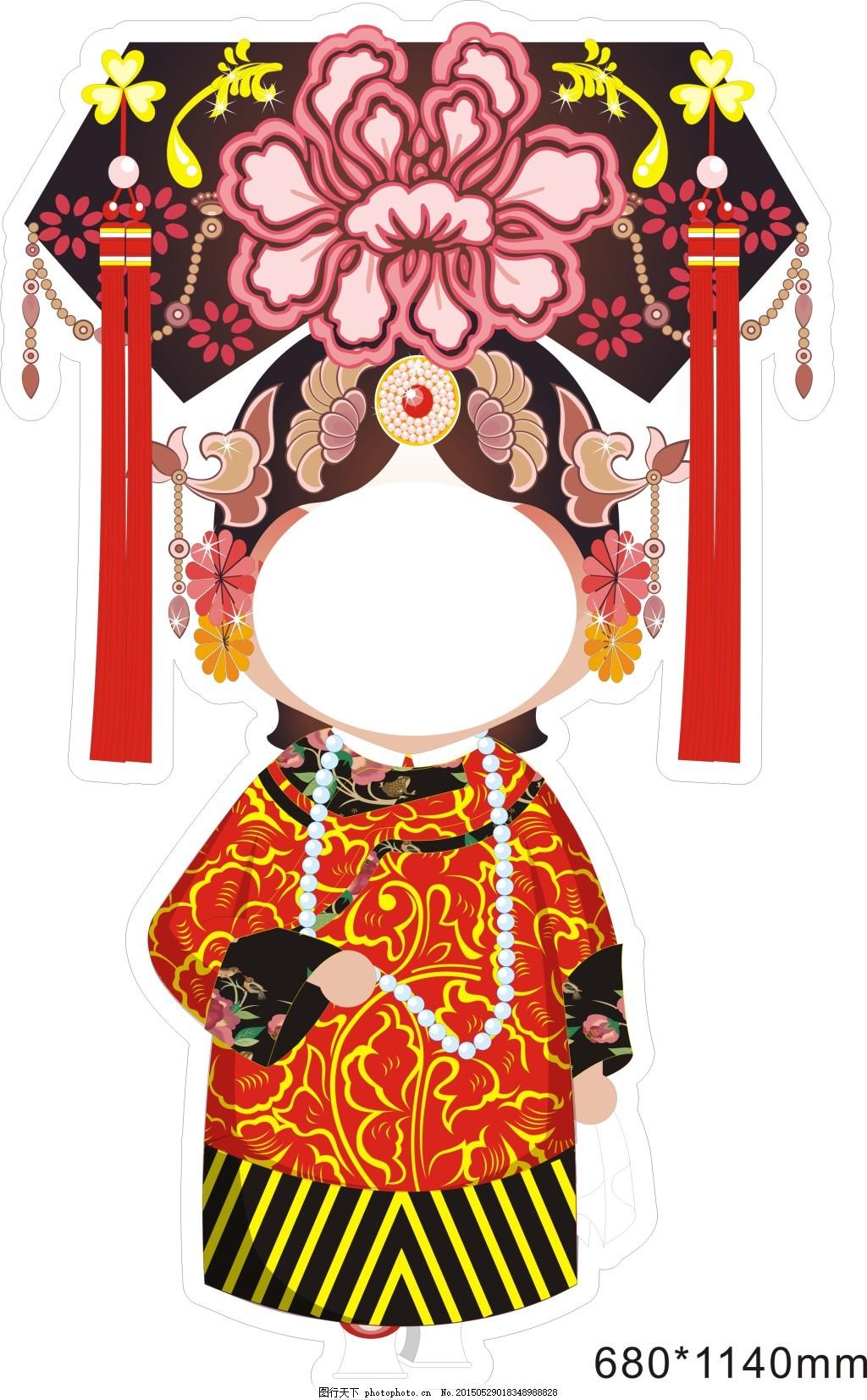 京剧卡通人物