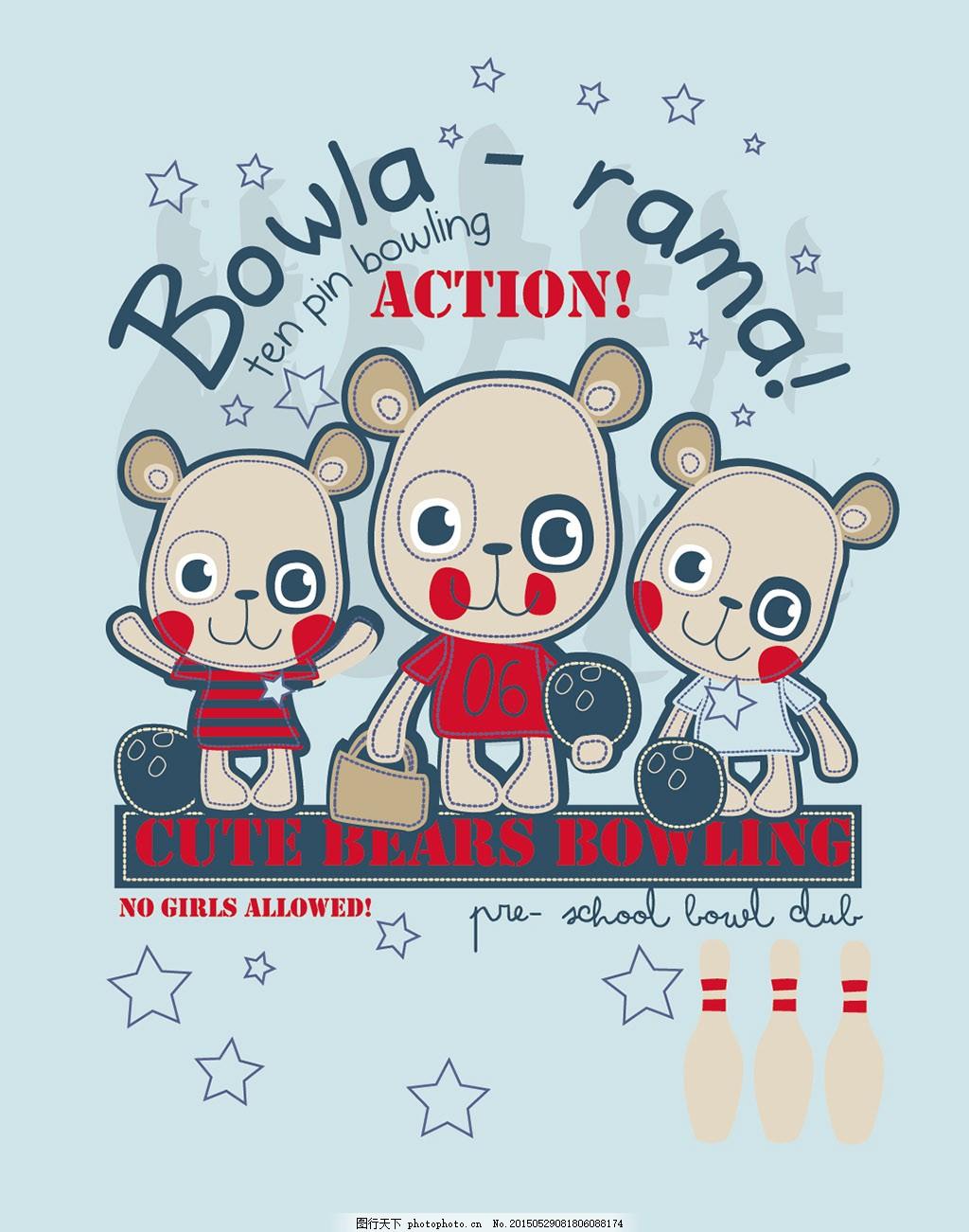 卡通动物印花素材 三只熊 小熊 五角星 虚线边框 保龄球 球瓶