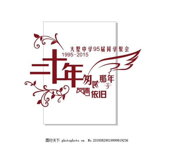 同学聚会logo