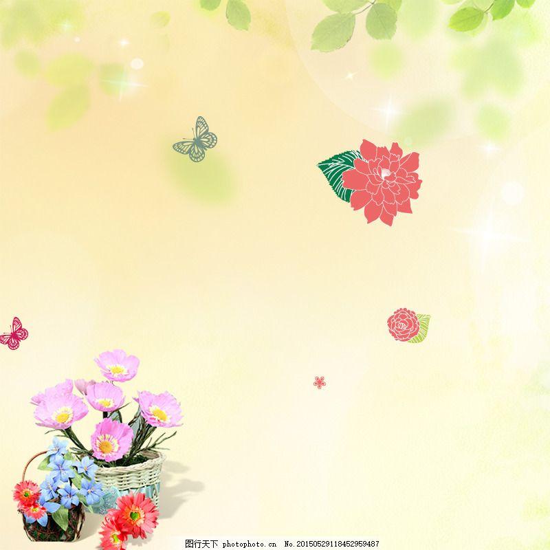 小清新花朵背景