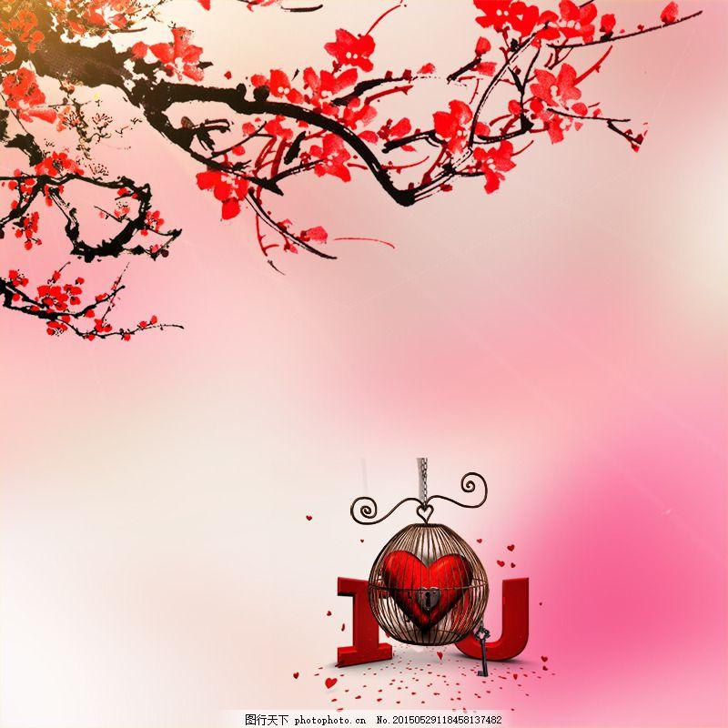 浪漫情人节背景 手绘梅花 爱心 爱情 粉色