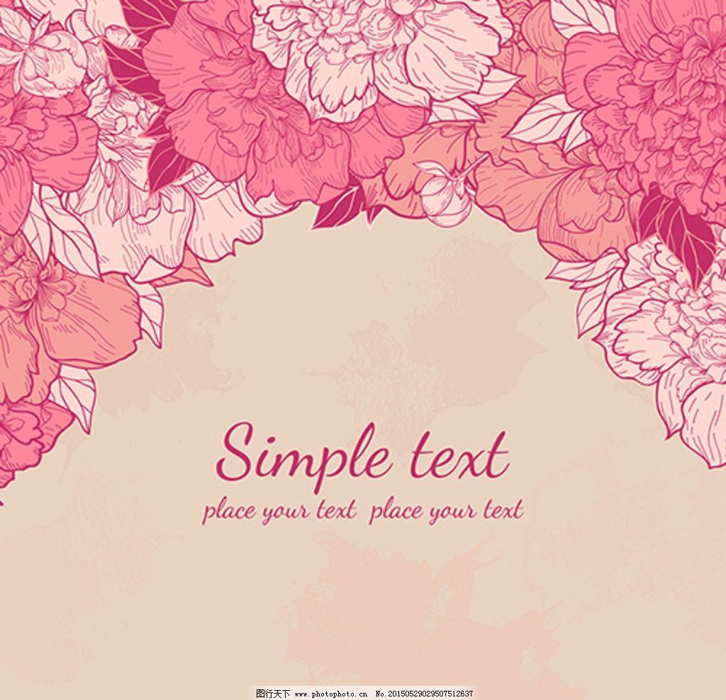 手绘 花朵 粉色图片