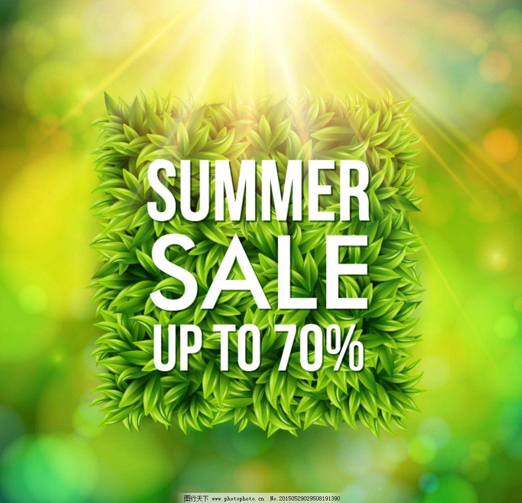 夏季折扣海报图片