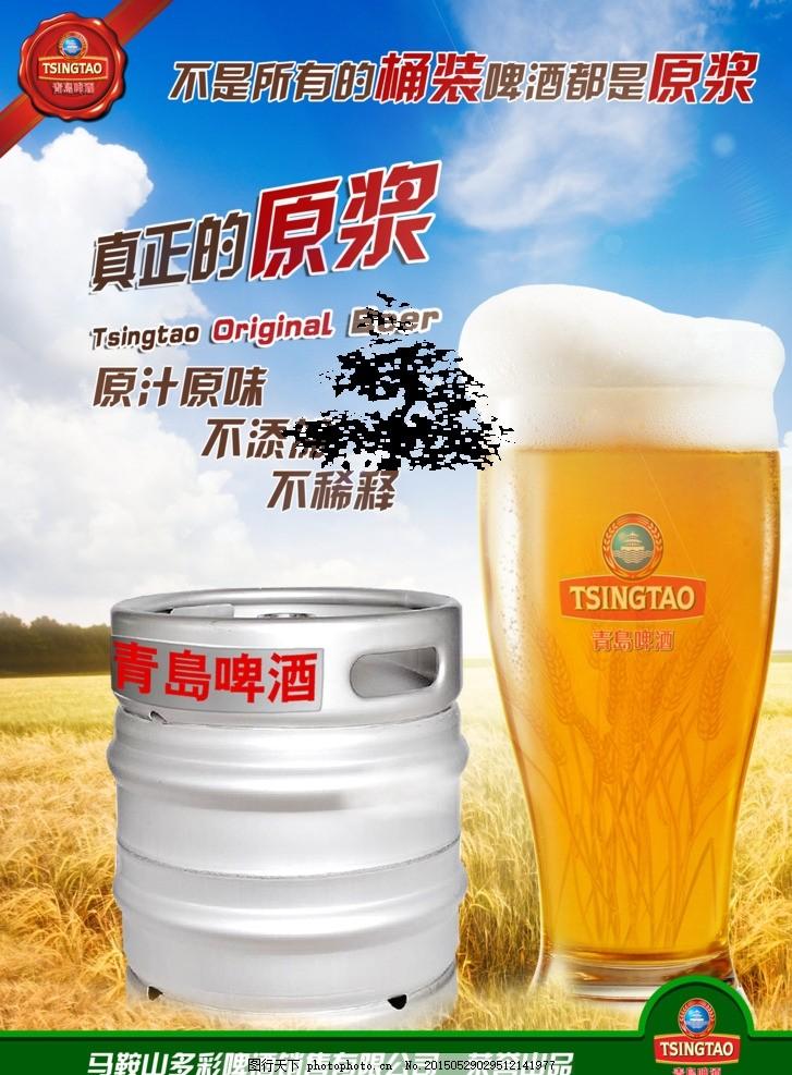 原浆扎啤 原浆 啤酒 扎啤 扎啤机 青岛啤酒 ps源文件 设计 广告设计