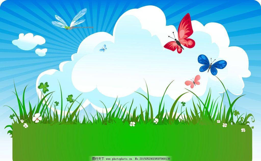 卡通素材 卡通背景 矢量素材 矢量背景 白云 蝴蝶 矢量蝴蝶 矢量花草