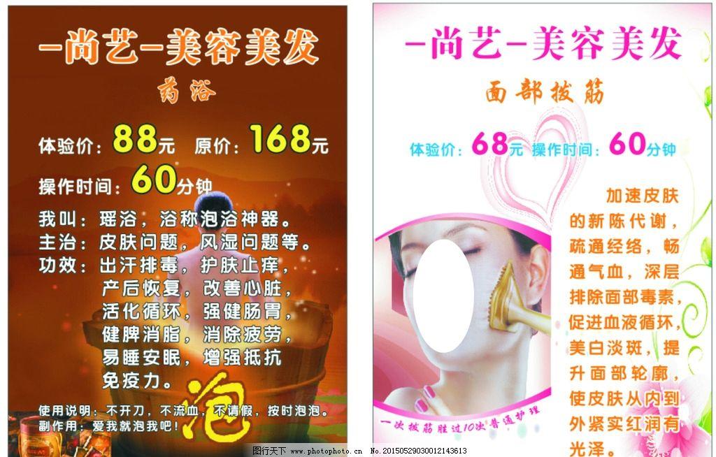 美容 海报 面部拨筋 药浴 背景 设计 广告设计 海报设计 cdr