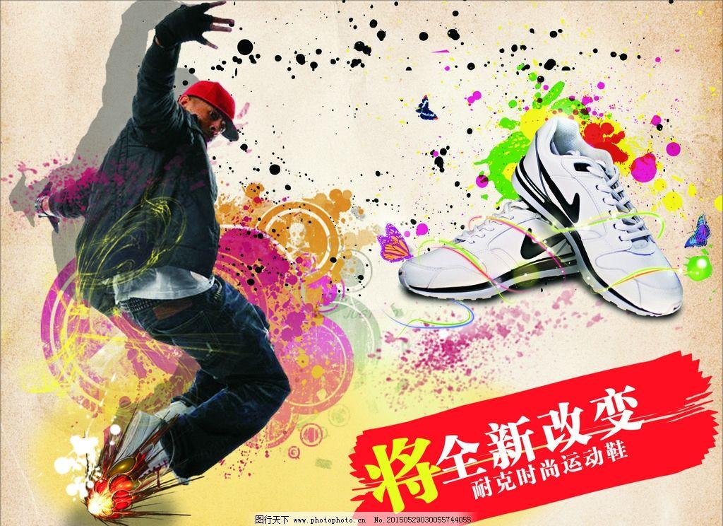 运动鞋创意海报图片