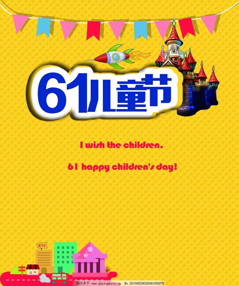 61儿童节天真无邪浪漫天真广告设计广州节能与绿色建筑设计图片