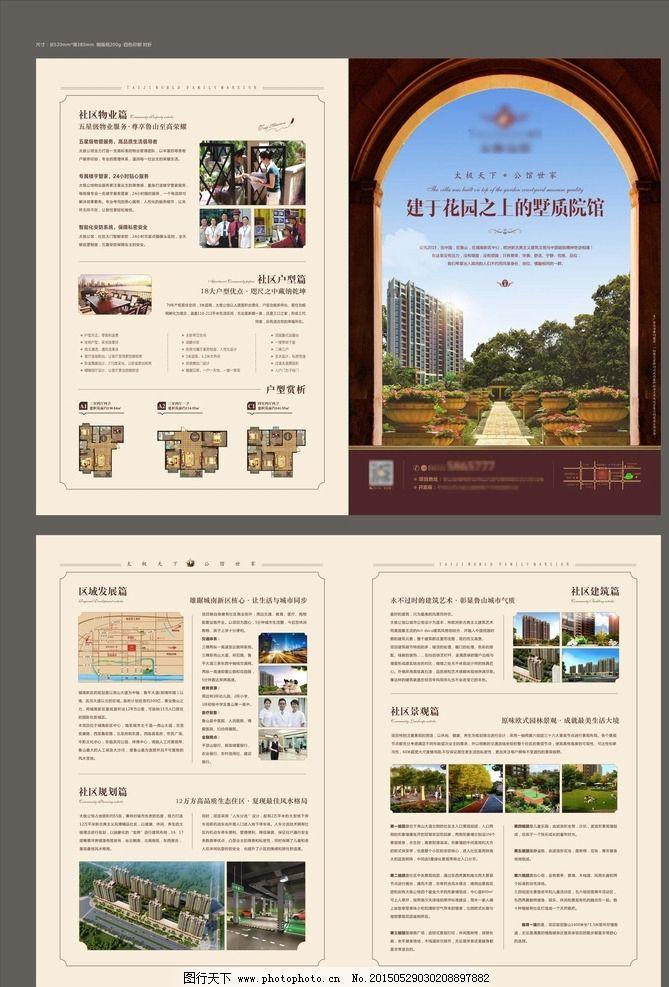 对折折页 欧式拱门 花园洋房 地产设计 设计 广告设计 dm宣传单 cdr