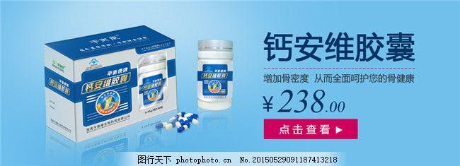 钙安维胶囊淘宝促销海报 保养 活力 延缓衰老 保健 保健食品 蓝色