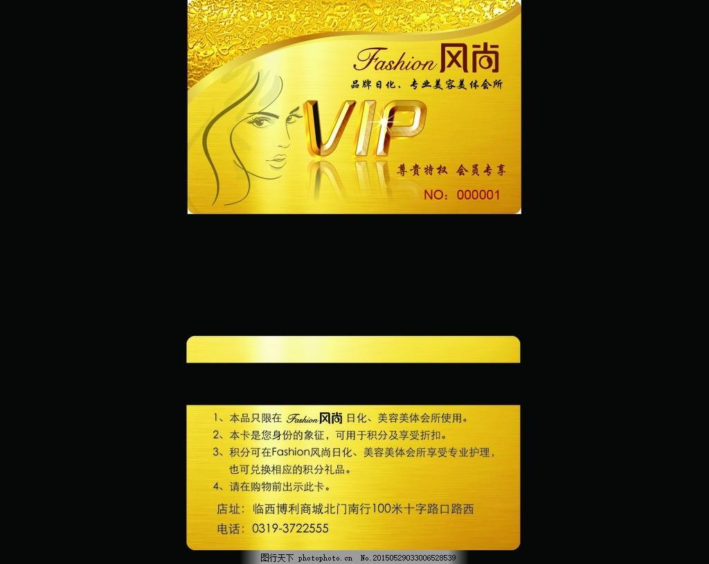 vip 会员卡 凤尚 理发店 剪发 设计 psd分层素材 psd分层素材 300dpi