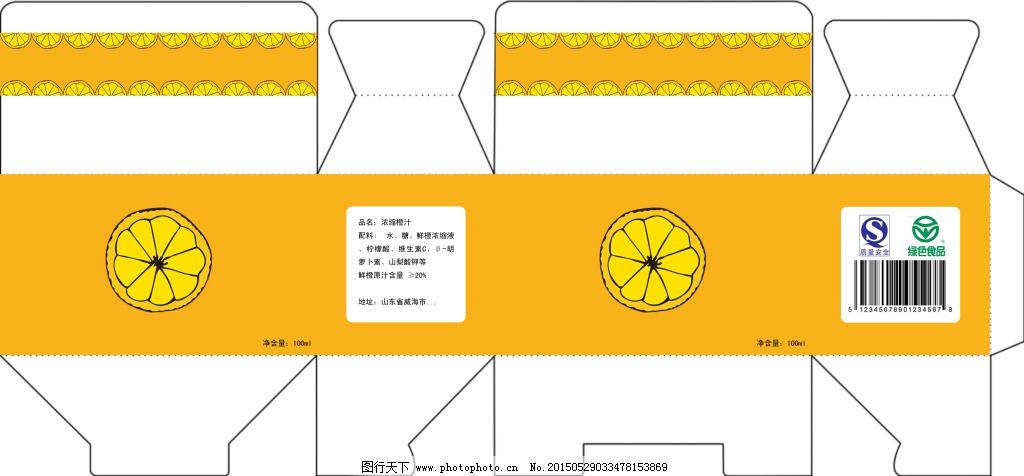 橙汁包装 橙汁包装免费下载 卡通 卡通橙子 可爱包装