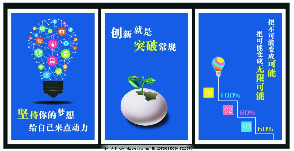 设计图库 矢量图 现代科技  企业办公室标语免费下载 标语 创新 蛋壳图片