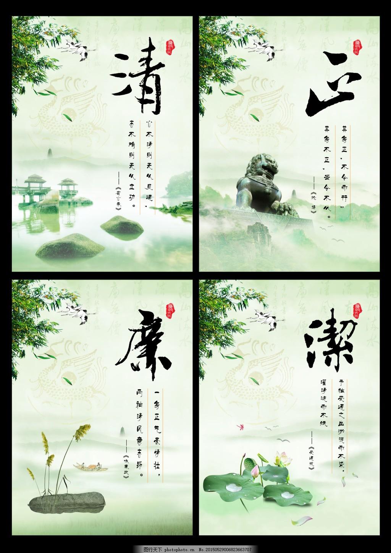 清正廉洁展板_中国风海报_海报设计_图行天下图库