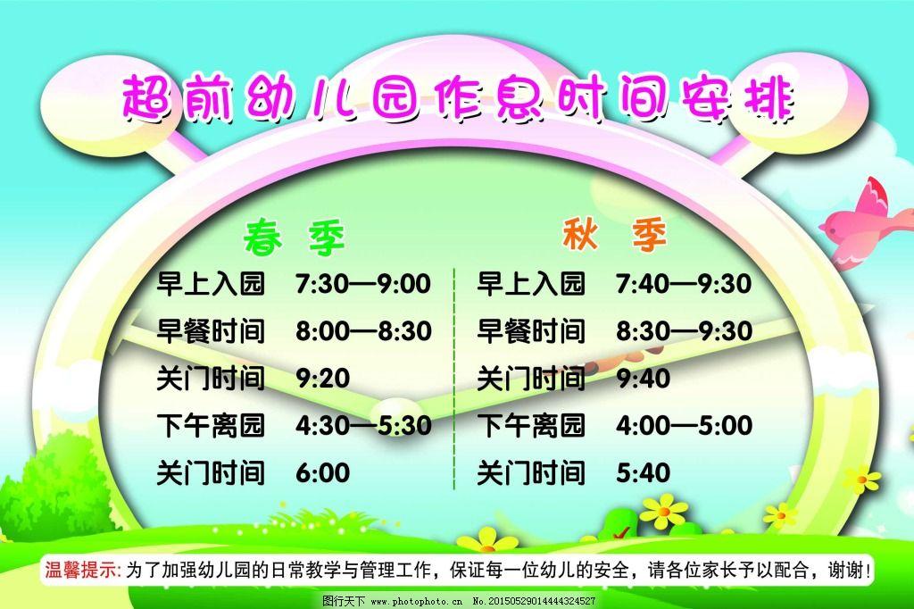 幼儿园作息时间安排表