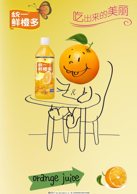 鲜橙多 鲜橙多免费下载 广告招贴 饮料 原创设计 原创海报