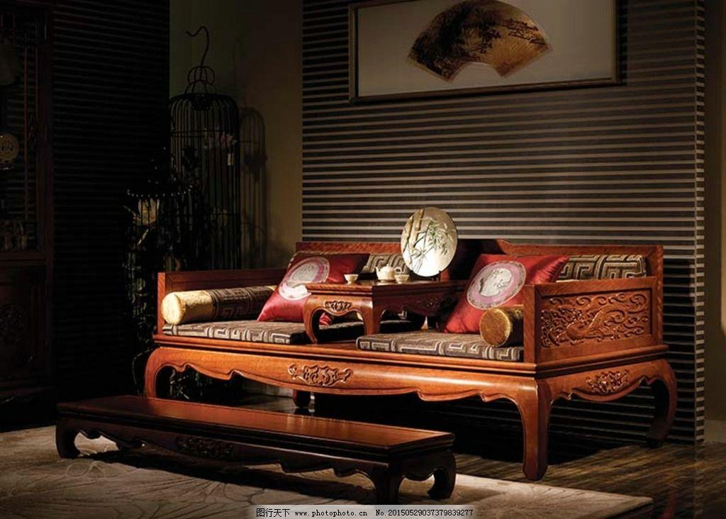 红木家具 家具图 高档红木