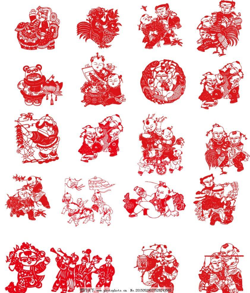 20款福娃娃剪纸图片