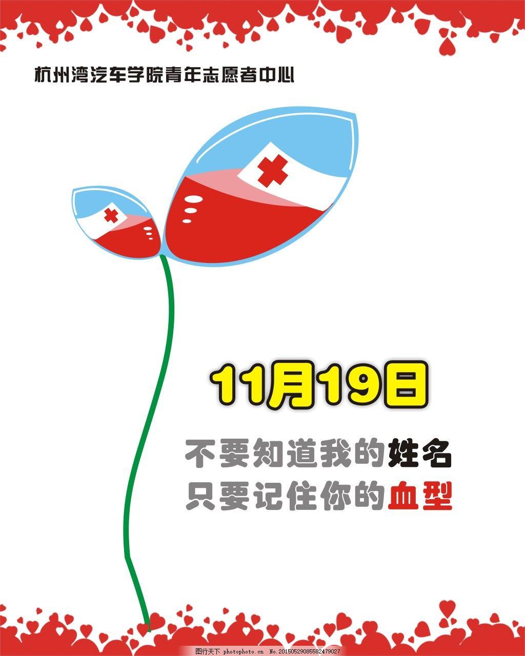 无偿献血海报