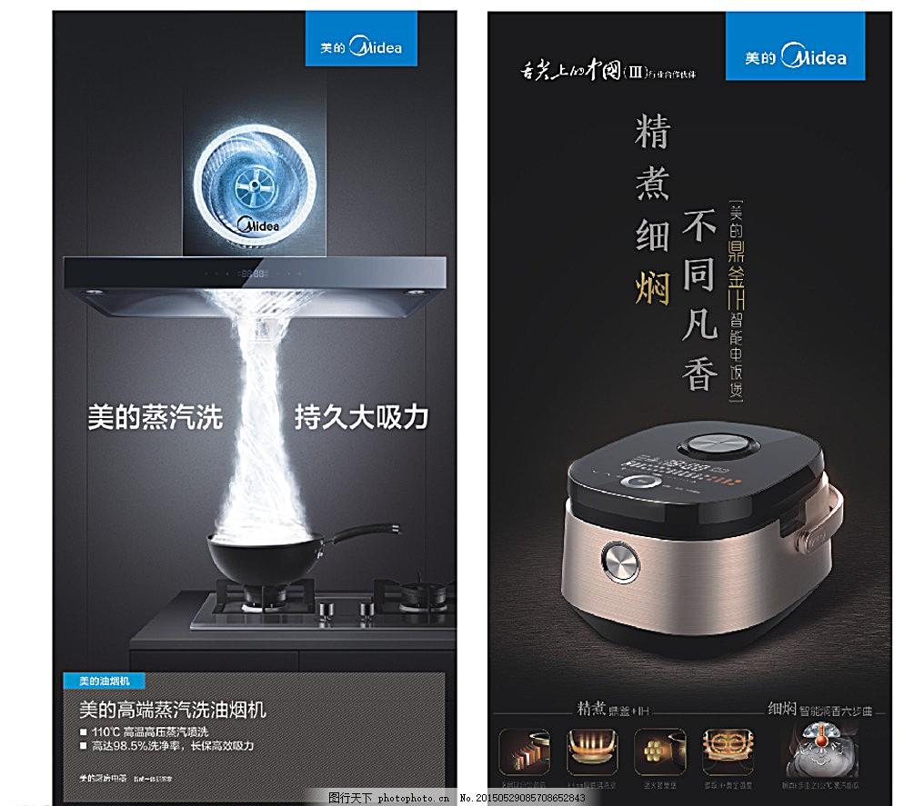 美的电器 电饭煲 厨电 烟机 灶具 蒸汽 欧式抽油烟机 广告设计