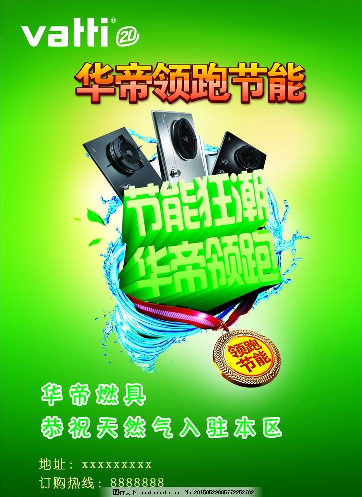 华帝烟机 节能 狂潮 领跑 入驻 广告设计 招贴设计 绿色
