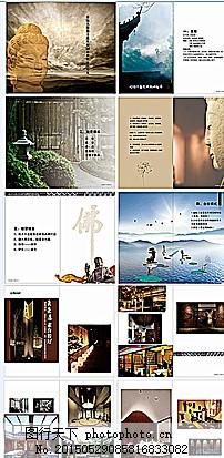 合作方案 佛教 意境 素食 餐厅 规划方案 广告设计 红色