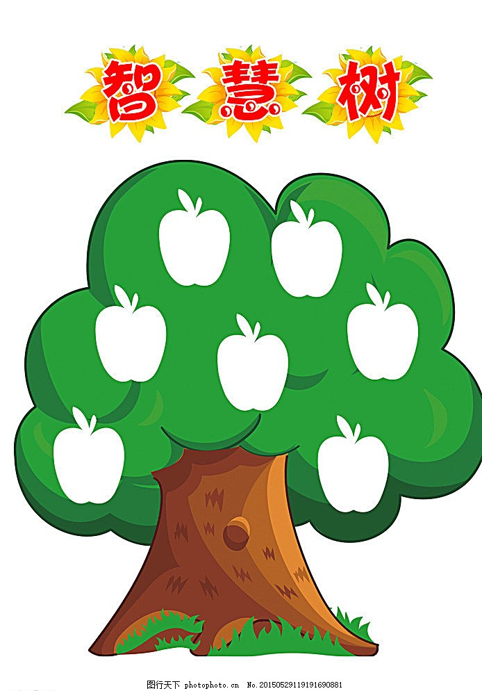 智慧树 苹果 向日葵 学校 幼儿园展板 卡通图片 源文件 白色