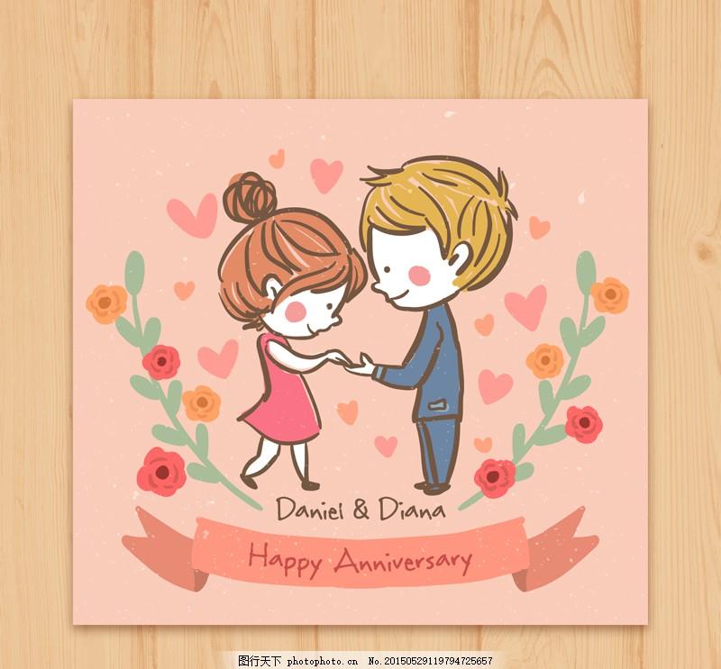 手绘小情侣 人物 爱情 粉色