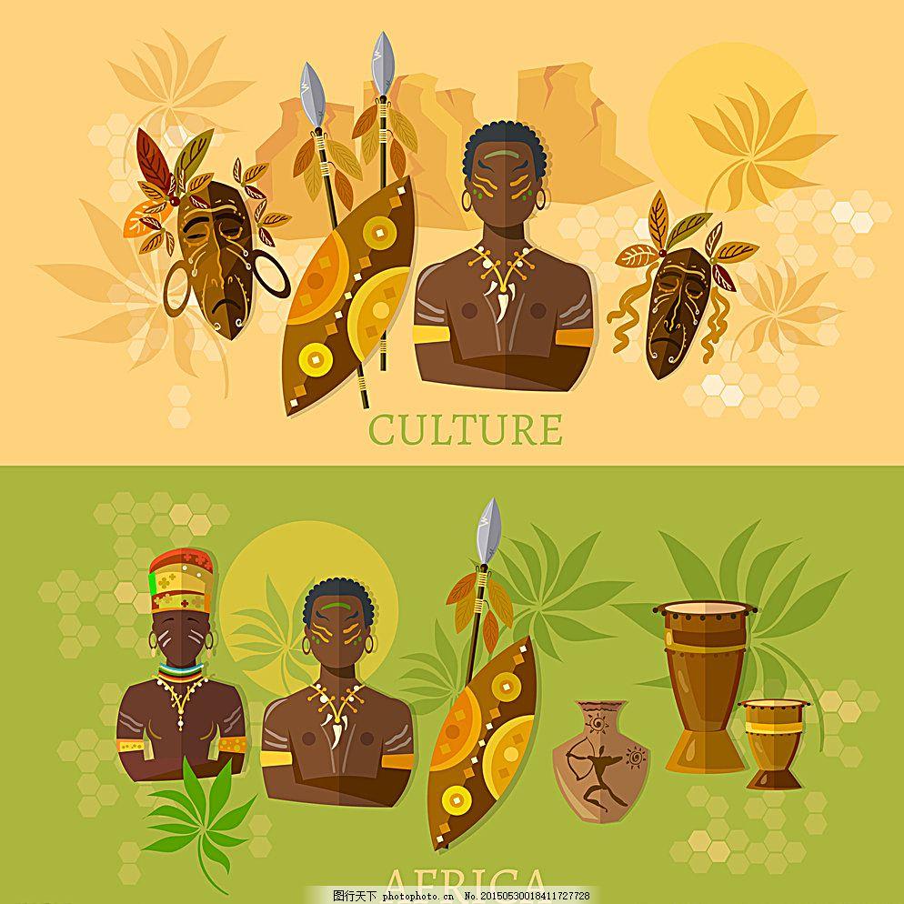 非洲土著文字_非洲 非洲风情 非洲大草原 非洲部落 土著 非洲设计 非洲草原