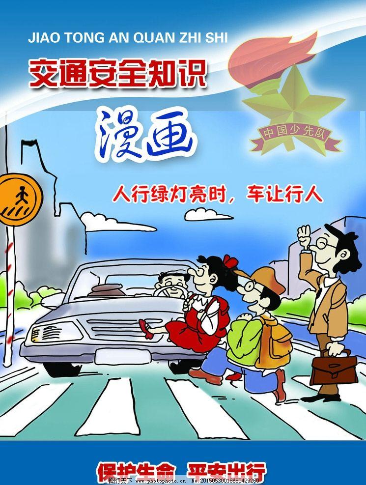 卡通交通安全漫画图片