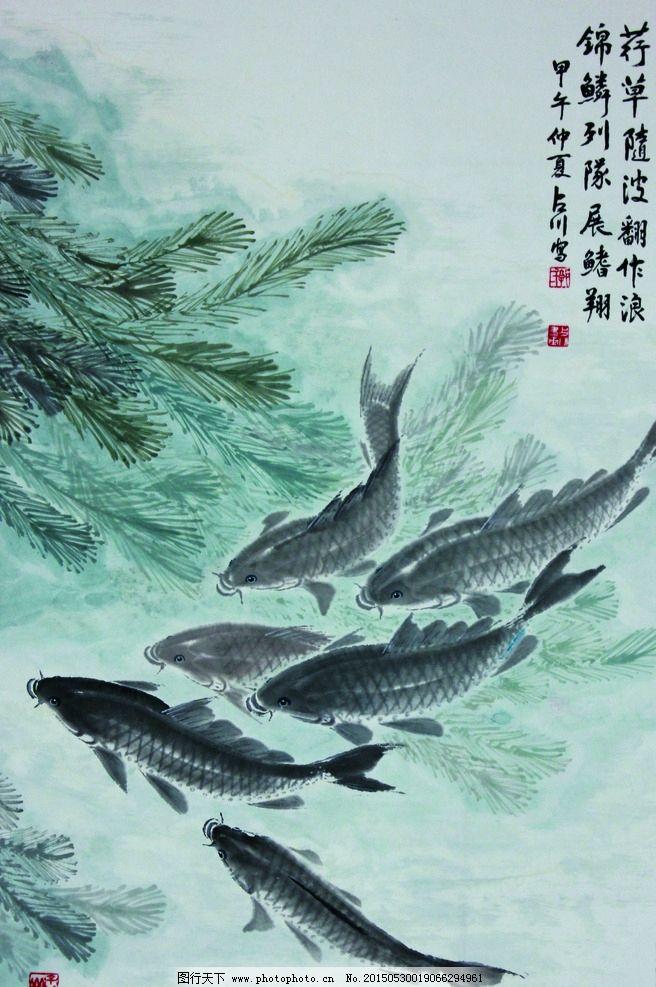 国画鱼_国画 鱼图片