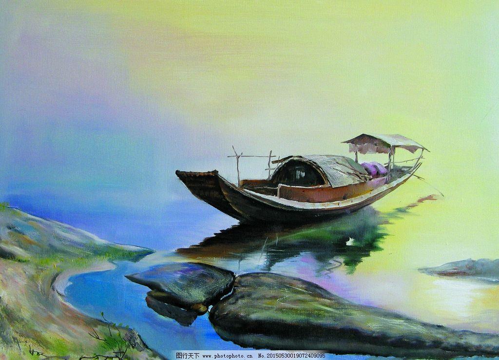 美术 油画 风景 河流 木船 渔船 河滩 油画作品82 设计 文化艺术 绘画