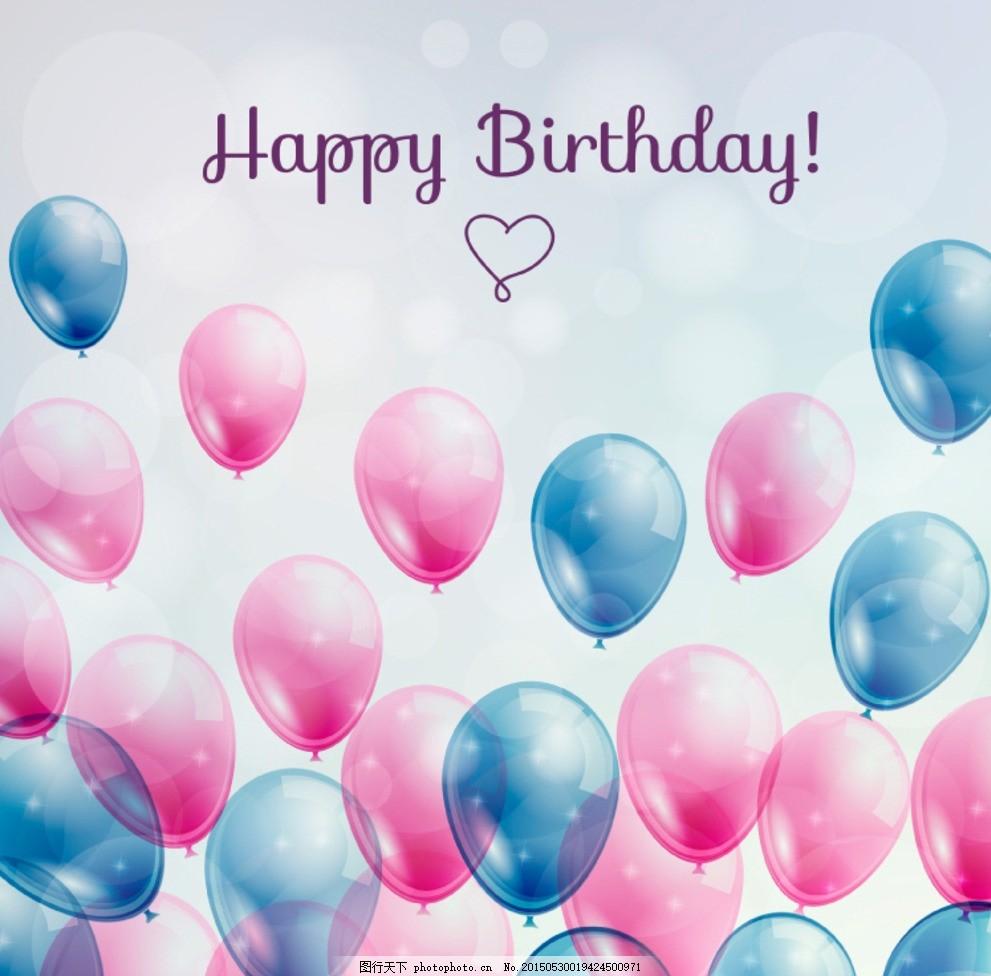 彩色气球生日贺卡矢量图 卡片 庆祝 祝福 爱心 心形 星光 光晕