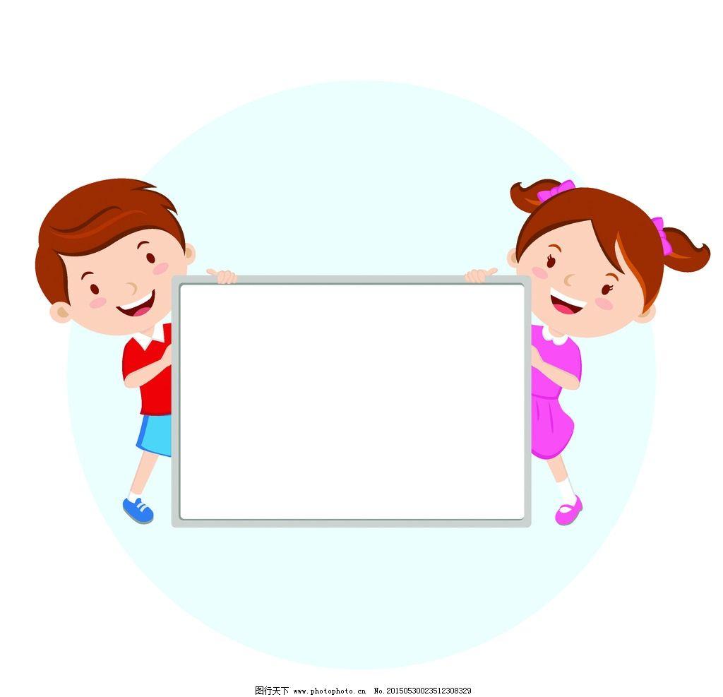 卡通儿童 小学生 手绘 女孩 空白广告牌 小男孩 插画 快乐儿童