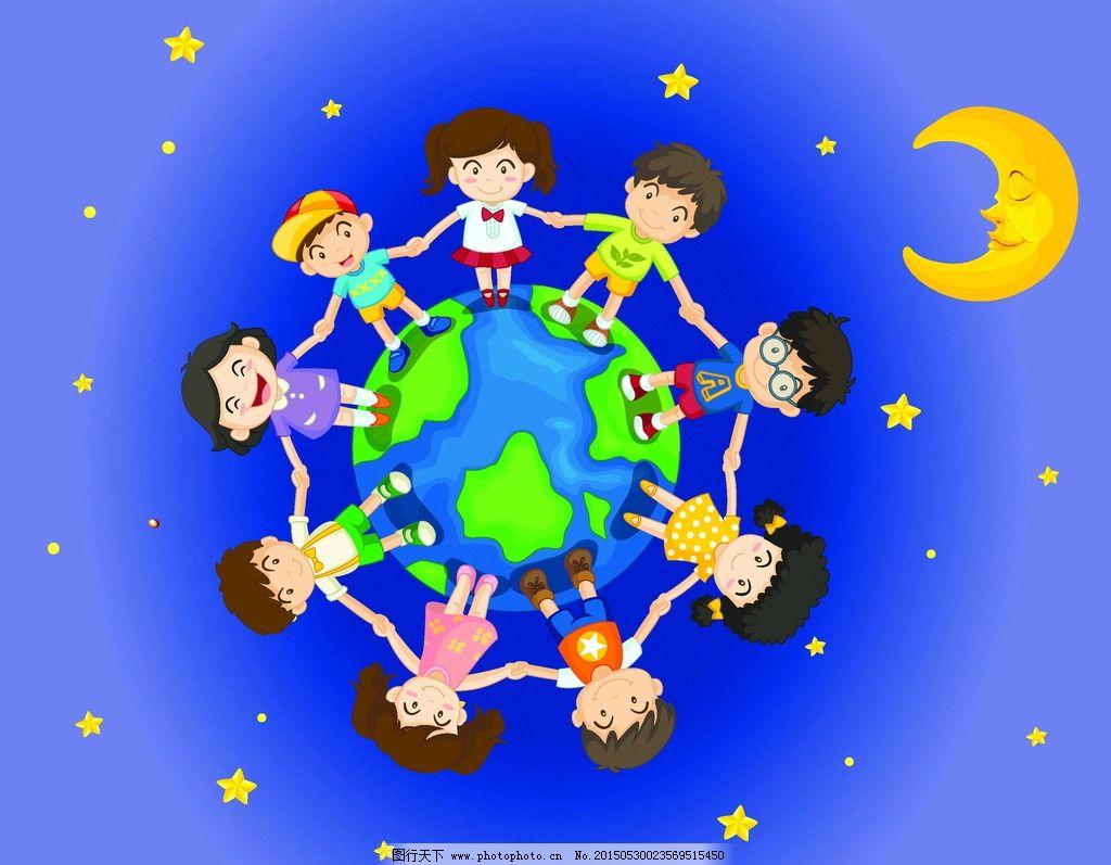 卡通儿童 小学生 儿童 手绘 地球 星空 女孩 小男孩 插画 快乐儿童 儿