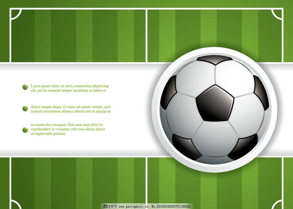 足球海报手绘图片简单