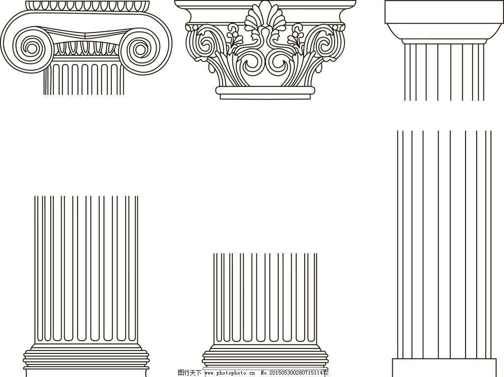 罗马柱 欧洲 石柱 雕刻 石刻 建筑花纹 手绘 建筑材料 广告设计