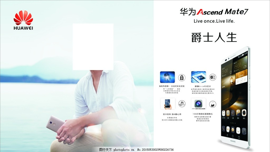 华为荣耀7手机